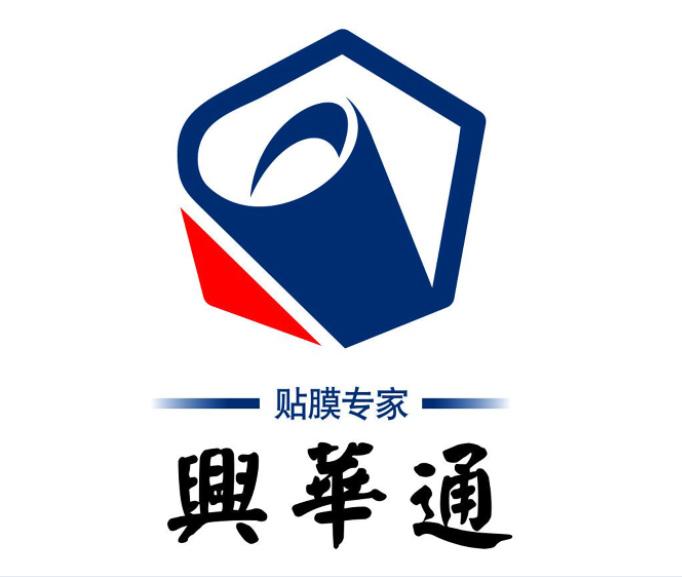 深圳市兴华通汽车用品有限公司