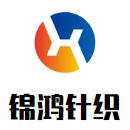 虞城县锦鸿针织品加工厂