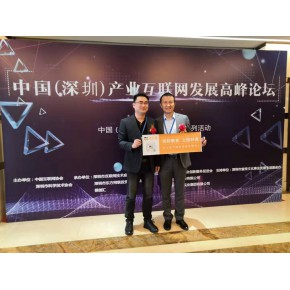 2019年中国(深圳)产业互联网发展高峰论坛圆满结束