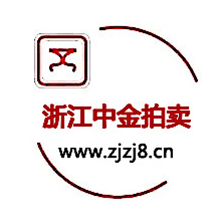 浙江中金拍賣有限公司