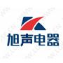 上海旭聲電器有限公司
