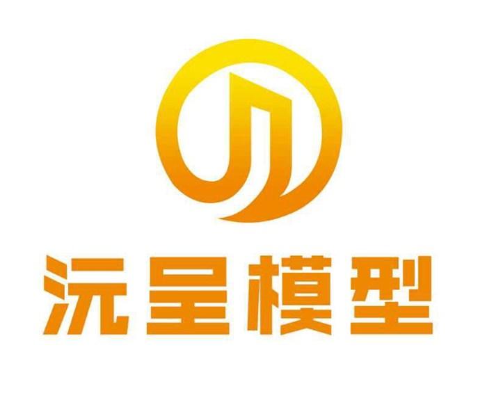 重庆沅呈模型设计服务有限公司