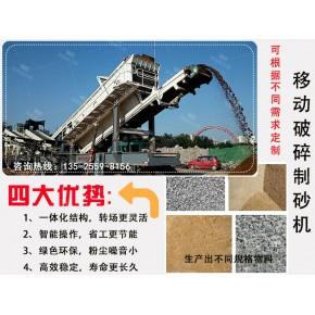 全套流动式石头制砂机多少钱 有哪些型号产量
