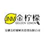 安徽金檸檬財務管理有限公司