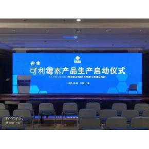 上海年会LED显示屏租赁搭建公司