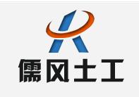 泰安市儒風土工材料有限公司