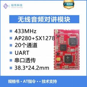 AP280-SX1278 433MHz 无线音频对讲模块