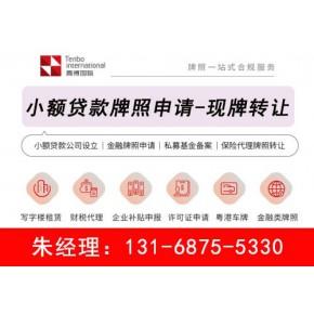 深圳小额贷款公司转让价格,资质现成收购流程实操
