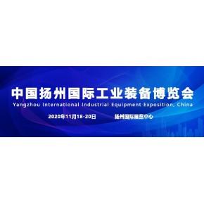 2020扬州机床展、扬州机器人展、扬州工博会欢迎您!