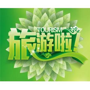 注册北京旅行社公司手续