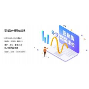 济南营销型外贸网站建设,济南外贸建站,济南外贸网站建设常见问题-云程网络