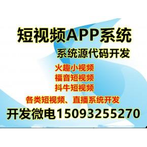 深圳福音短视频模式短视频社交系统APP开发定制