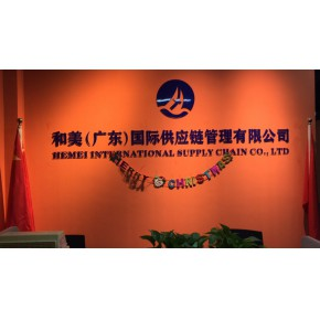 和美(广东)国际供应链管理有限公司