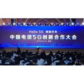 用友与中国电信签署5G合作