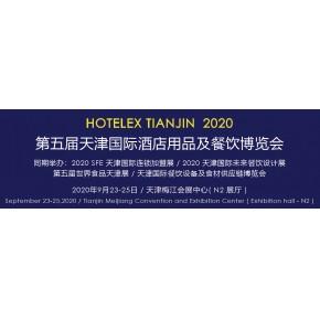 2020HOTELEX北京展移至天津举办/天津酒店用品及餐饮博览会