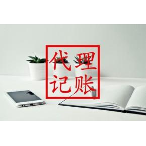 北京东城代理记账一个月多少钱