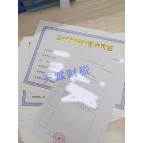 西安医疗器械经营备案凭证所需要的申请材料