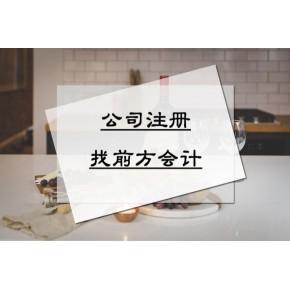 在北京注册一家公司需要多少费用