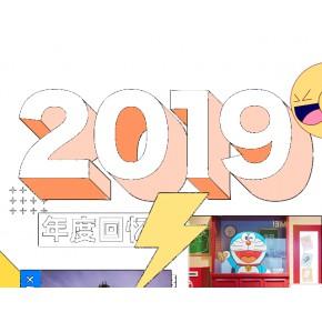 思伟软件&思伟人&砼行朋友们,致敬2019我们这一年