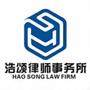 湖北浩頌律師事務所