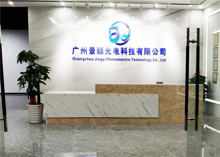 廣州景頤光電科技有限公司
