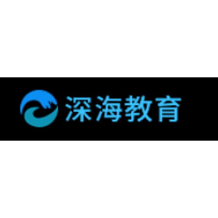 北京深海云课堂教育科技有限公司济南分公司
