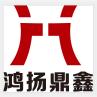 鴻揚鼎鑫(北京)企業管理有限公司