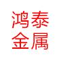 深澤縣鴻泰金屬制品有限公司