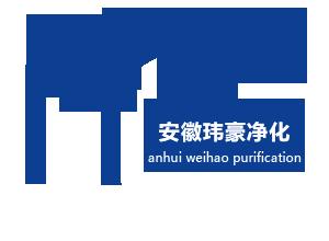 安徽瑋豪環境凈化板業有限公司