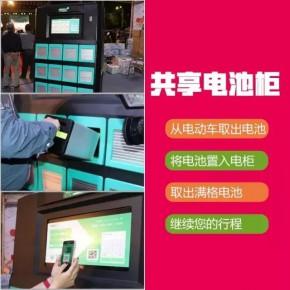2020全新共享换电柜解决方案无人自动电池柜APP开发5大优势及流程