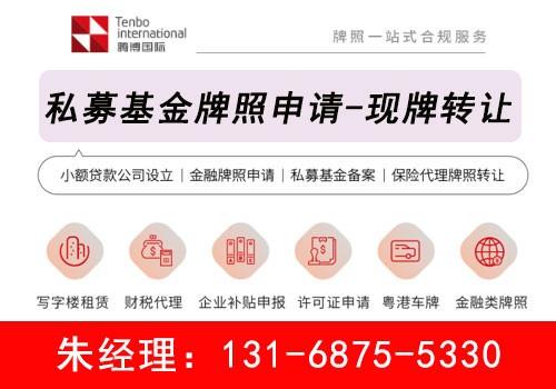 2020年深圳私募基金公司注册条件和审批流程