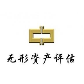 福建厦门漳州泉州资产评估专业团队服务