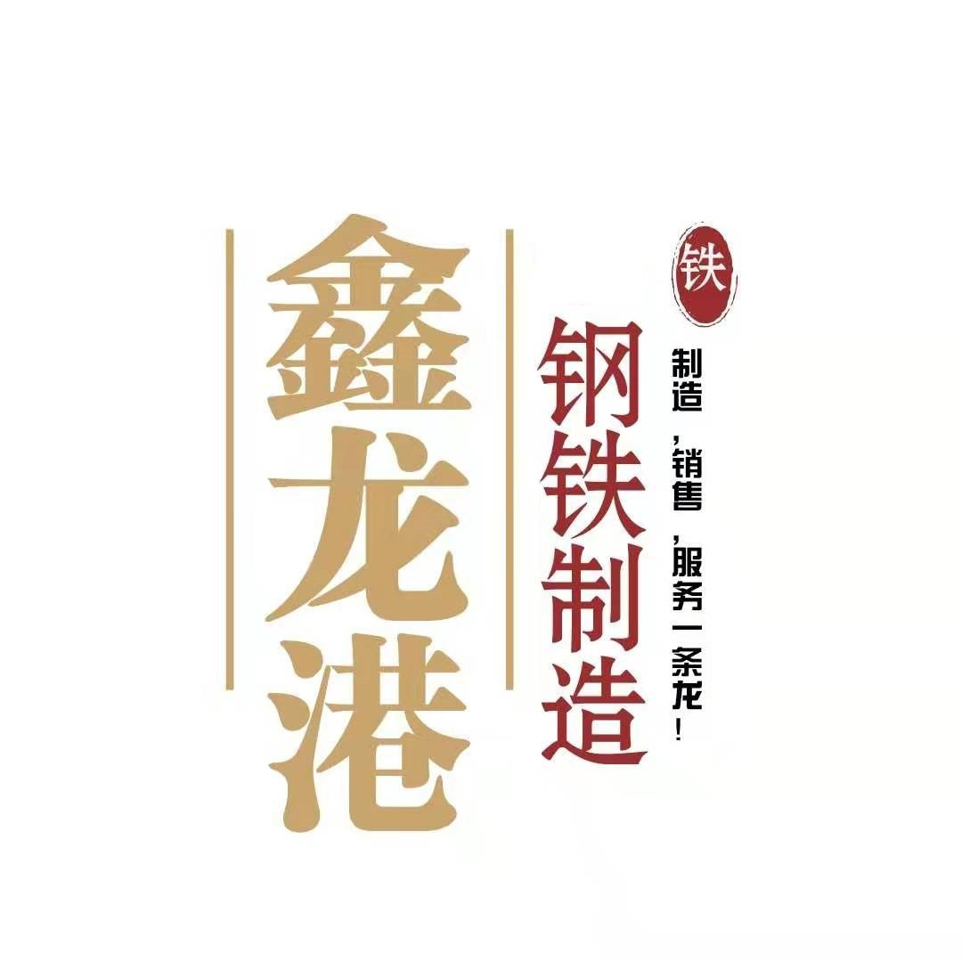 鑫龙港钢铁有限公司