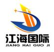 江苏江海国际经济技术合作有限公司