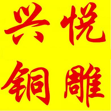 唐县兴悦工艺品厂