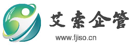 福建艾索企業管理有限公司