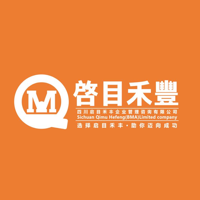 四川啟目禾豐企業管理咨詢有限公司
