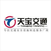 河南天寶交通設施工程有限公司