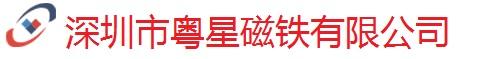 深圳市粤星磁铁有限公司