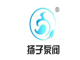 安徽涇縣揚子泵閥有限公司