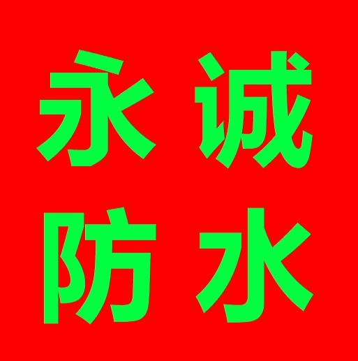 江陰市永誠建筑防水工程有限公司