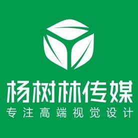 楊樹林文化傳媒宿遷有限公司