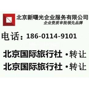 北京国际旅行社转让 保证金已取百分之八十