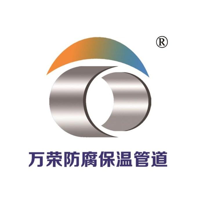 滄州萬榮防腐保溫管道制造有限公司