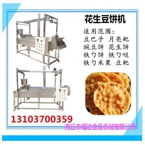 我愛發明采訪豆餅機 吉安油炸豆餅機械生產廠家