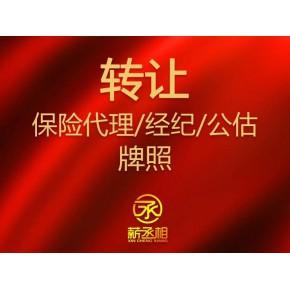 北京朝阳区保险代理公司转让