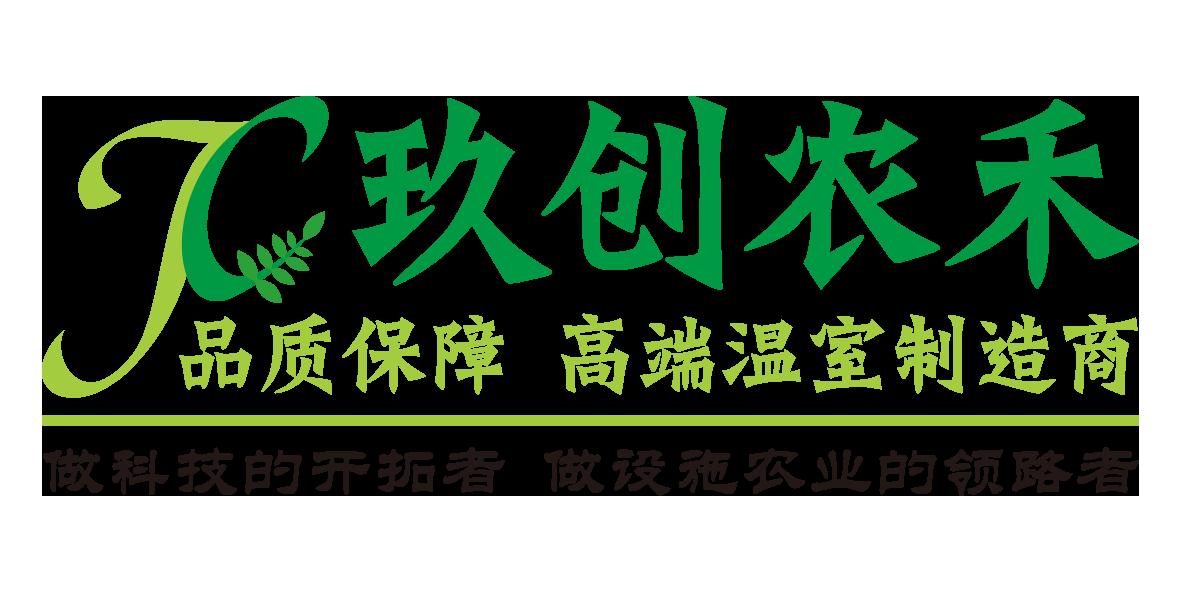 山东玖创农禾温室工程有限公司