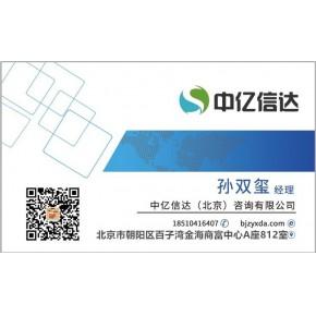 代办成立北京科技和文化类公司费用