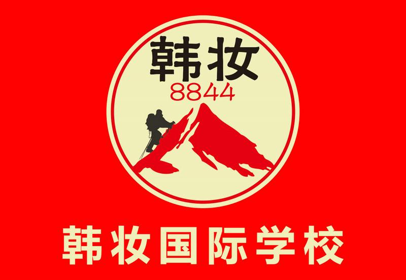 東莞市韓妝教育科技有限公司