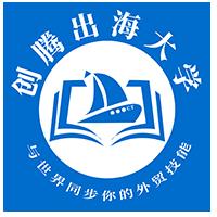 廣州易海創騰營銷咨詢有限公司